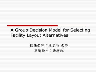 A Group Decision Model for Selecting Facility Layout Alternatives