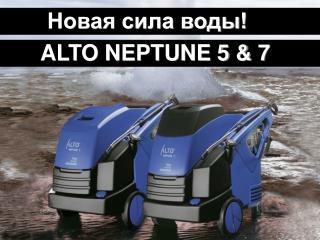 ALTO NEPTUNE 5 & 7