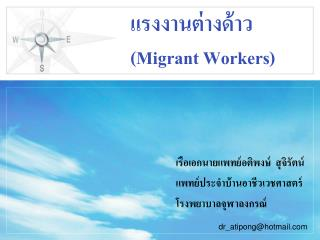 ?????????????? (Migrant Workers)