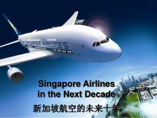 Singapore Airlines  in the Next Decade 新加坡航空的未来十年