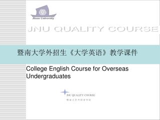 College English Course for Overseas Undergraduates