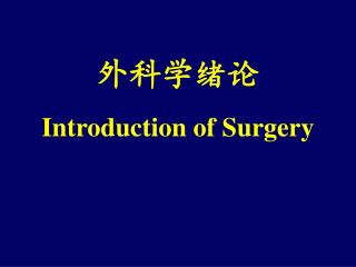 ????? Introduction of Surgery