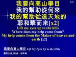[x2] Lift my eyes up to the hills Where does my help come from My help comes from the Maker of heaven and earth [x2]