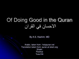 Of Doing Good in the Quran ??????? ?? ??????