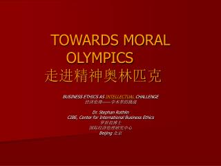TOWARDS MORAL OLYMPICS	 ????????