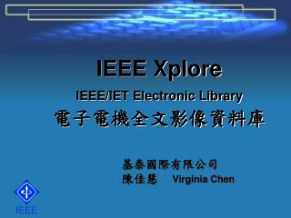 IEEE Xplore IEEE/IET Electronic Library 電子電機全文影像資料庫