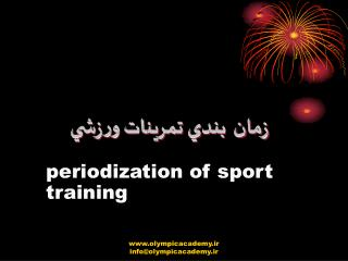 periodization of sport training