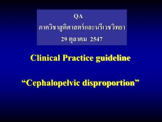 "Clinical Practice guideline ""Cephalopelvic disproportion"""