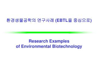 ??????? ????  (EBTL ? ???? ) Research Examples  of Environmental Biotechnology