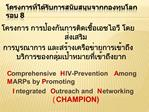 Comprehensive HIV-Prevention Among MARPs by Promoting  Integrated Outreach and Networking CHAMPION