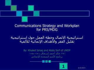 82410 1 Communications Strategy and Workplan