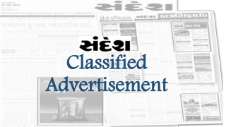 Sandesh Newspaper Classified Advertisement