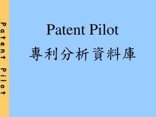 Patent Pilot 專利分析資料庫