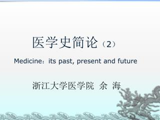 医学史简论 ( 2 ) Medicine : its past, present and future