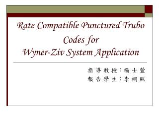 Rate Compatible Punctured Trubo Codes for  Wyner-Ziv System Application