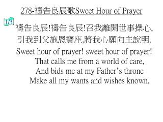 278- 禱告良辰歌 Sweet Hour of Prayer