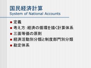 ?????? System of National Accounts