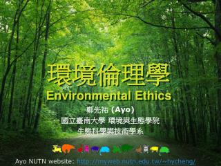 環境倫理學 Environmental Ethics