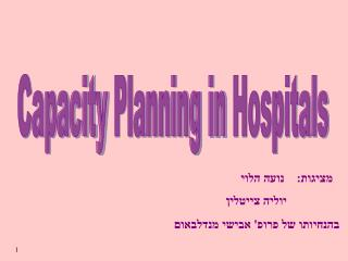 Capacity Planning in Hospitals