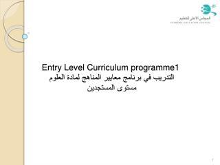 Entry Level Curriculum programme1 التدريب في برنامج معايير المناهج لمادة العلوم مستوى المستجدين
