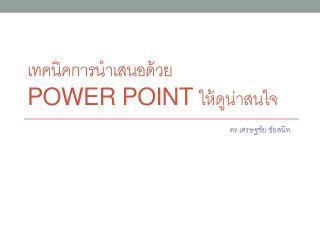 ???????????????????  Power Point  ????????????