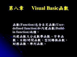 第八章	 Visual Basic 函數