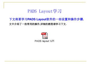 PADS Layout 学习