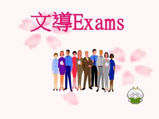 文導 Exams