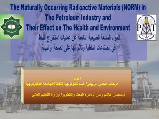 The Naturally Occurring Radioactive Materials (NORM) in  The Petroleum Industry and  Their Effect on The Health and Envi
