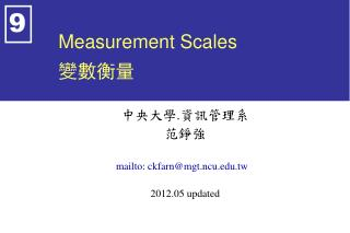 Measurement  Scales 變數衡量