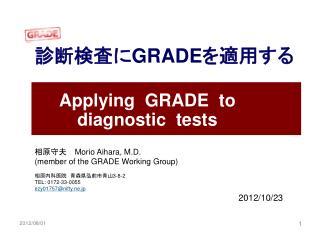 診断検査に GRADE を適用する