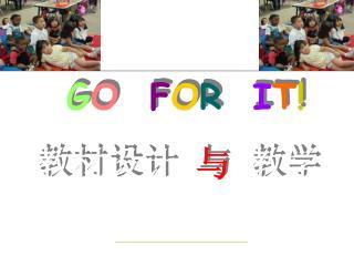 G O F O R I T ! 教材设计 与 教学