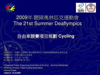 2009 ? ????????? The 21st Summer Deaflympics