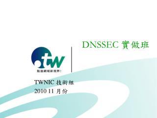 DNSSEC  實做班
