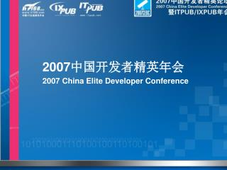 2007 中国开发者精英年会 2007 China Elite Developer Conference