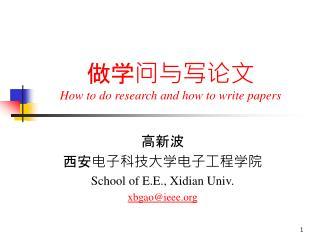 做学问与写论文 How to do research and how to write papers