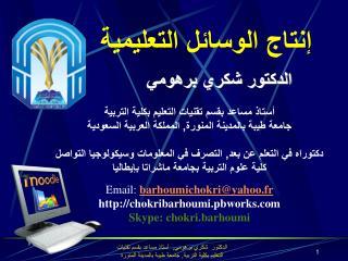 الدكتور  شكري  برهومي أستاذ مساعد بقسم تقنيات التعليم بكلية التربية  جامعة طيبة بالمدينة المنورة, المملكة العربية السعود
