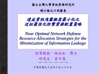 Near Optimal Network Defense Resource Allocation Strategies for the Minimization of Information Leakage