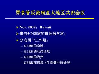 Nov. 2002,Hawaii 9; : GERD GERD GERD GERD