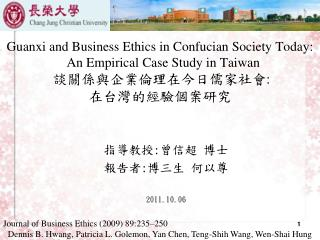 Guanxi and Business Ethics in Confucian Society Today : An Empirical Case Study  i n Taiwan ??????????????? : ??????????