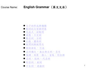 Course Name: English Grammar   ( 英文文法 )