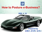 How to Posture e-Business