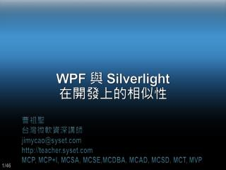 WPF  ?  Silverlight  ????????