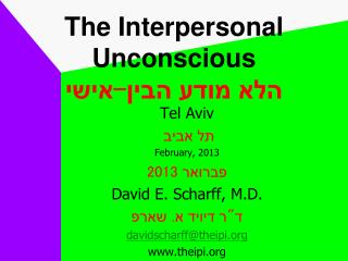 The Interpersonal Unconscious ??? ???? ????-????