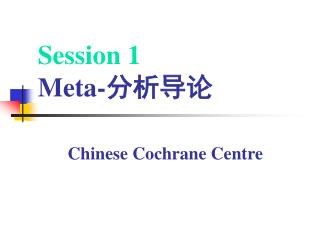 Session 1 Meta- 分析导论