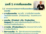 1.1           Productivity       Product    Production  Output     Production