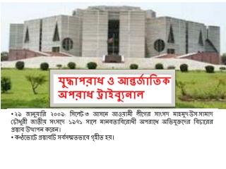 Bangladesh war crimes