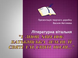 literaturna_vitalnja_i_znov_khviljue_batkivska_zemlja