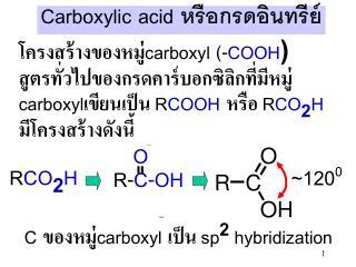 Carboxylic acid หรือกรดอินทรีย์