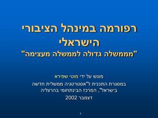 """רפורמה במינהל הציבורי הישראלי """"מממשלה גדולה לממשלה מעצימה"""""""